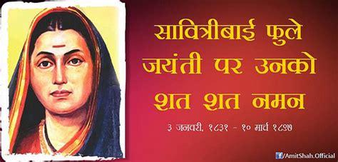 savitribai phule biography in english language essay on savitribai phule in marathi order essay