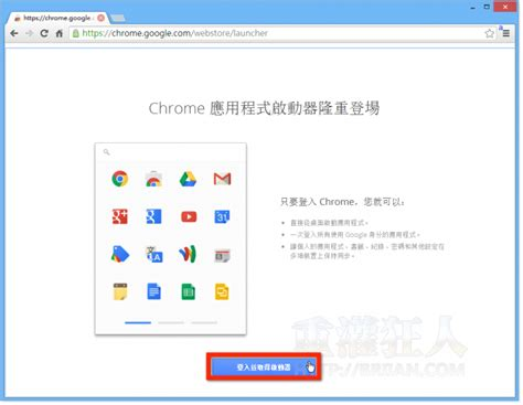 chrome launcher chrome launcher 殺進電腦桌面 數萬種應用程式 小遊戲輕鬆玩 重灌狂人