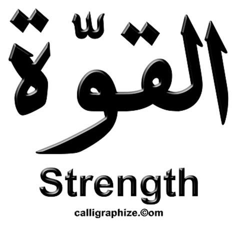arabic tattoo quotes about strength strength arabic tattoo design tattooshunt com