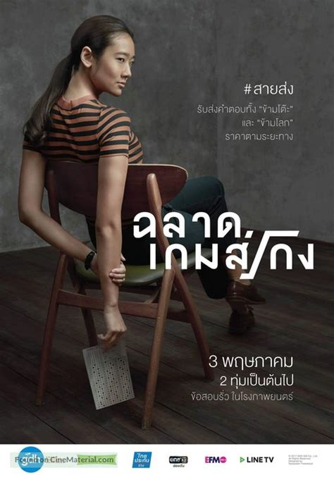 film thailand bad genius download bad genius thai movie poster