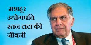 tata biography in hindi मशह र उद य गपत रतन ट ट क ज वन ratan tata life