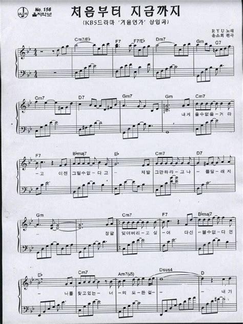 secret garden nocturne 2 free piano sheet music learn song from a secret garden piano sheet music scribd the