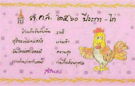 new year wishes in thai princess sirindhorn wishes all thai happiness and success