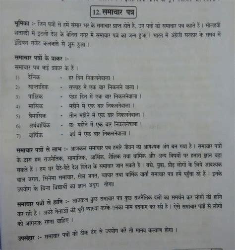 Shram Ka Mahatva Essay In by Samachar Patr Ka Mahatva Essay 300 Words Brainly In