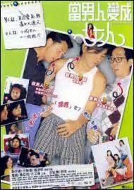 film cina mars women from mars 2002 chinese movie