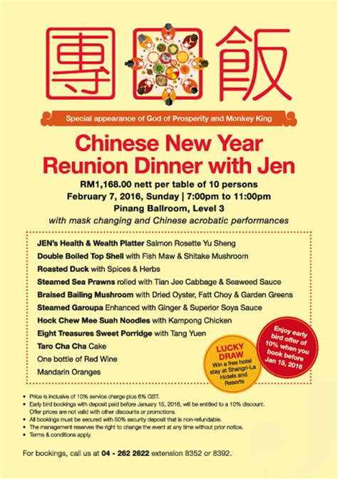 new year reunion dinner quotes new year reunion hotel jen penang malaysian foodie