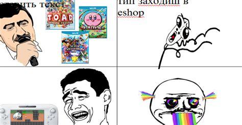 Wii U Meme - wii u meme