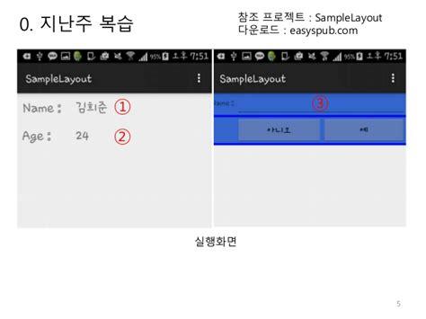 android java 8 java android 스터티8