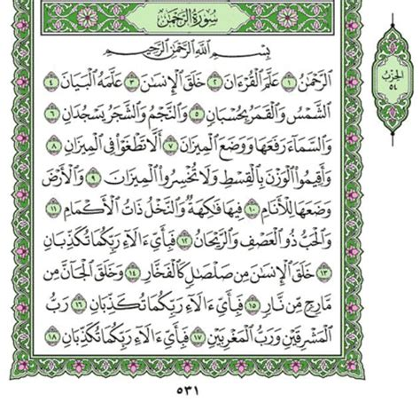 Download Mp3 Qur An Surat Ar Rahman | surah ar rahman chapter 55 from quran arabic english