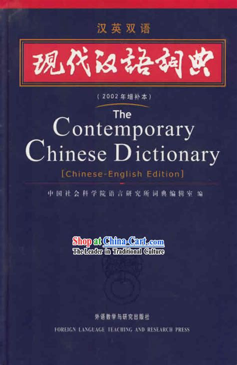 aieeyaaa learn the way the dictionary books language teaching and learning books