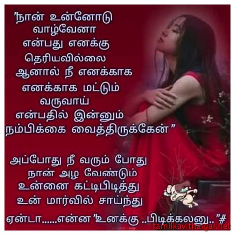 images of love in tamil tamil kavithai love images tamil kavithaigal