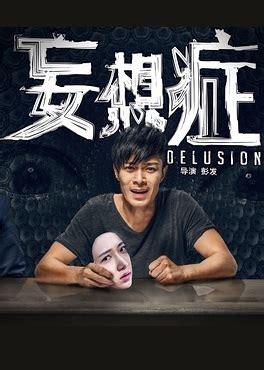 pemeran film cina boboho film china delusion 5 juni 2016 sinopsis drama korea