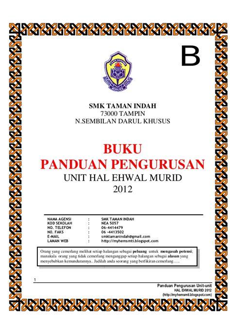 buku panduan pengurusan unit hem 2012 terbaru