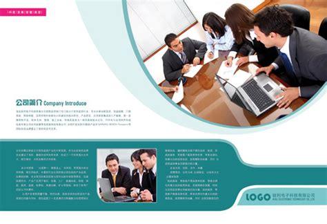 design company profile psd 科技企业公司简介画册psd分层模板 1