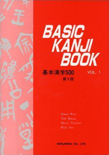 Buku The About Japan basic kanji book vol 1 pdf free japan daisuki
