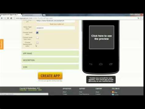 cara membuat aplikasi android youtube cara membuat aplikasi android dalam 3 menit cepat mudah