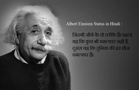 biography of einstein in hindi pdf albert einstein motivational status quotes in hindi