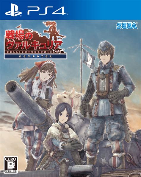 Ps4 Valkyria Revolution Vanargand Edition Reg All official box and screenshots for valkyria chronicles remaster unveiled niche gamer