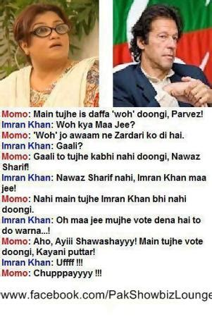 imran khan and memo funny images & photos