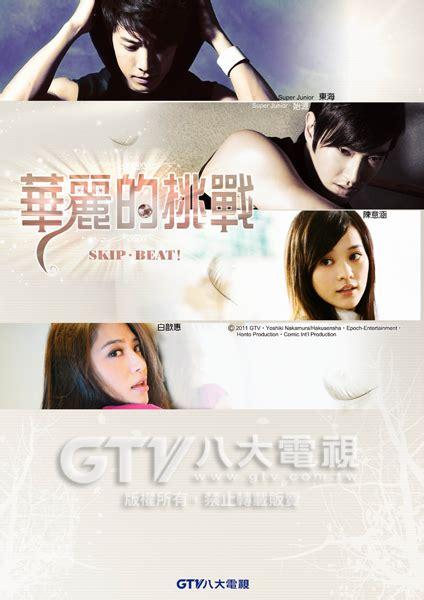 Skip Beat Taiwanese Drama Episodes Sub