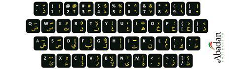 Arabic Sticker Keyboard sticker keyboard arabic
