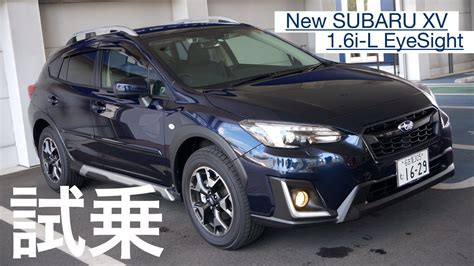that new subaru smell find a song from a tv commercial 試乗 新型subaru xv quot 1 6i l eyesight quot youtube