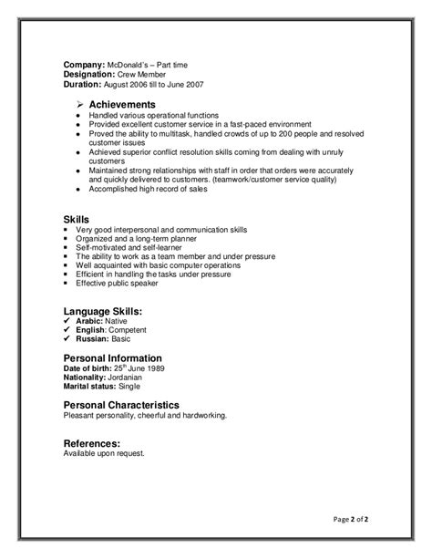 mcdonalds cashier description resume 28 images deli description resume service crew resume