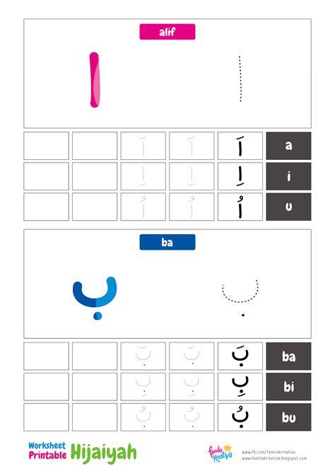 printable hijaiyah download gratis worksheet printable mengenal huruf