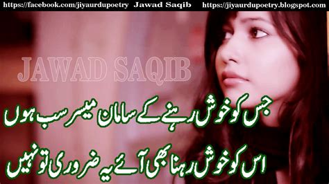 best shayari urdu all urdu sad poetry pictures images urdu sad