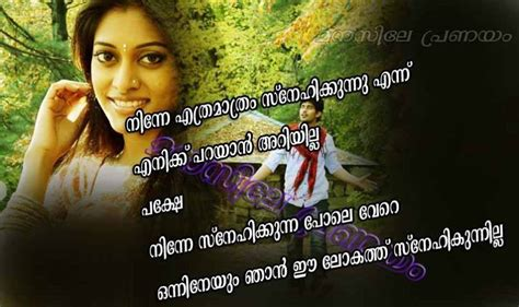 images of love malayalam download malayalam love quotes wallpapers gallery