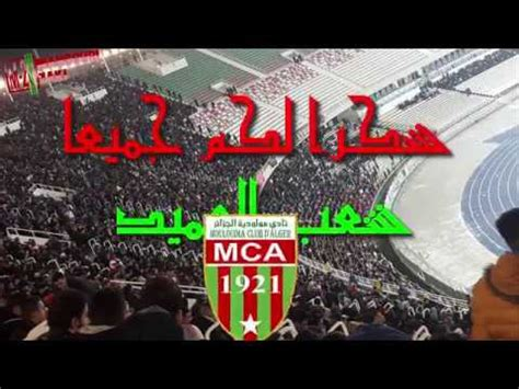 merci pour les supporters mca youtube