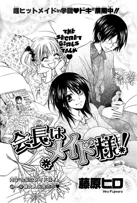 kaichou wa sama list chapter 31 kaichou wa sama wiki fandom powered