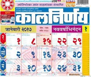 Calendar 2018 Marathi Pdf Free Free Kalnirnay 2018 Marathi Calendar Pdf Jobsfundaz