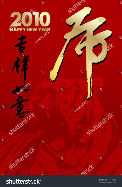official new year in china 2010 new year greeting card stock vector 43718833
