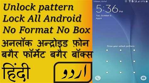 pattern lock not working s8 how to reset pattern lock without data loss urdu hindi