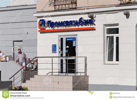 bank na moskwa rosja 09 21 2015 promsvyazbank bank na novy
