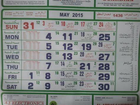 Dvc Academic Calendar Unh Academic Calendar Calendar Template 2016