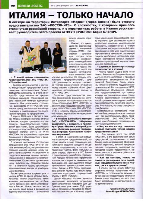consolato italiano in russia il periodico russo tamozhnja parla consolato