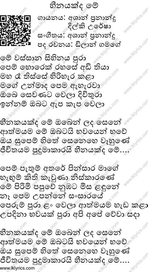 Sihinayakda Me Chords and Lyrics. ChordLanka.com +52 more