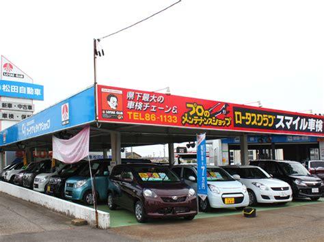 matsuda car カーセンサーアフター保証取扱店インタビュー 松田自動車 富山県 カーセンサーアフター保証ガイド 中古車情報