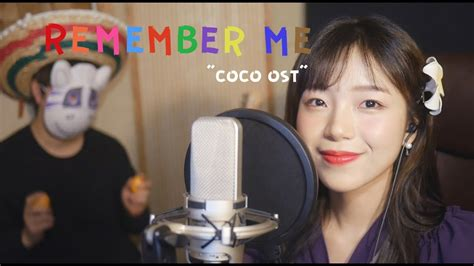 coco ost remember me coco ost remember me recu 233 rdame cover by 김달림과하마발