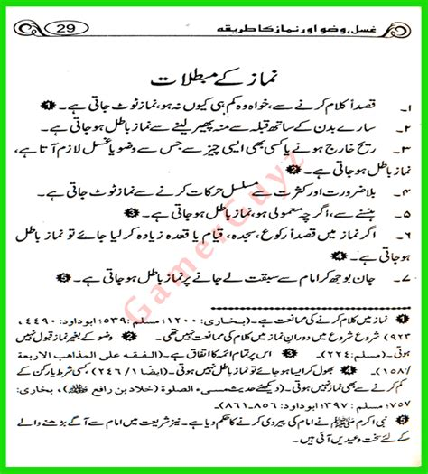 Gp Ka Funda Mba Ranking by Namaz Ka Tarika In Urdu App Ranking And Store Data App