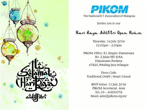 hari raya invitation card template pikom hari raya open house invitation pikom