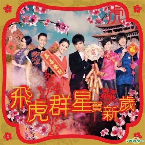 new year songs dvd yesasia eeg all new year album cd dvd cd hong