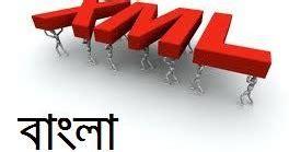 xml tutorial in bangla download bangla xml book bangla xml tutorial bangla