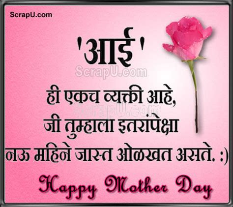 marathi mothers day pics images amp pictures marathi mothers day pics status sms
