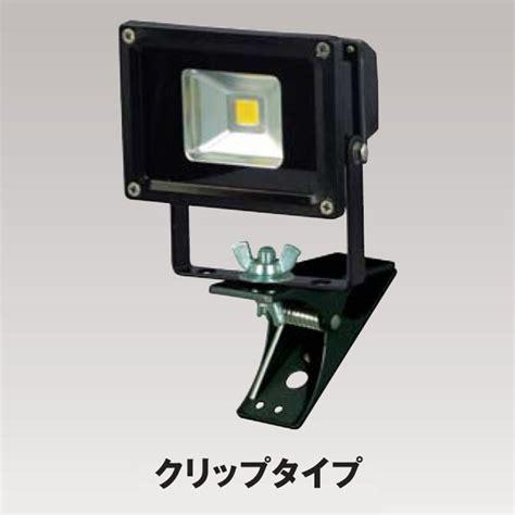 led len 日動工業 len f10c bk len 10c iv 10w ledエコナイター10 クリップタイプ 激安価格