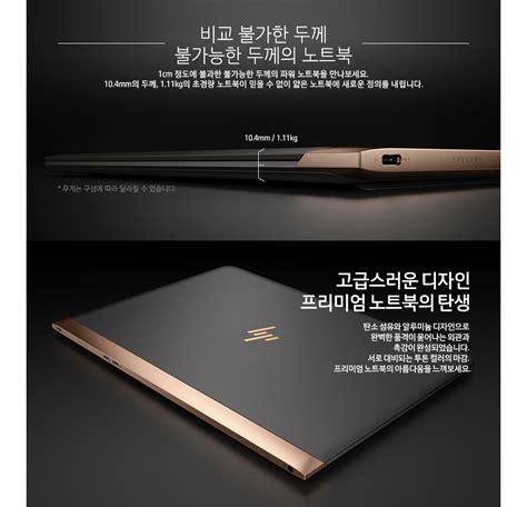 Kape Plastik Korea 13 Cm hp 스펙터 신제품 출시 행사 hp store korea