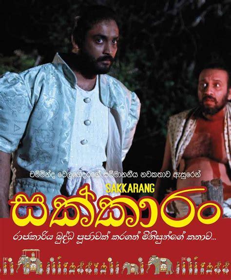 film sri lankan in details films national film corporation