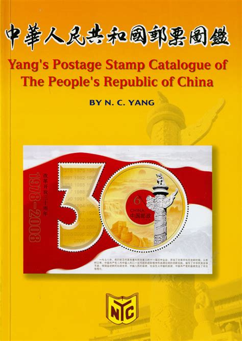A 8578 Cp St philaseiten de china welche kataloge gibt es